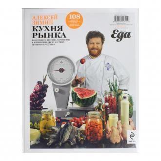 Кухня рынка. Еда с Алексеем Зиминым. Зимин А. (Изд. ЭКСМО) DOMOS 895.000