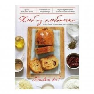 Хлеб из хлебопечки. Кулинария. Готовят все! Мелюх И. (Изд. ЭКСМО) DOMOS 249.000